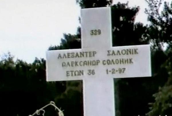 Могила Солоника до уничтожения.